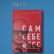 Книга #29 - Сам себе босс. Бизнес-роман о бирюзовой компании