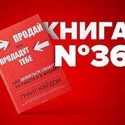 Книга #36 - Продай или продадут тебе
