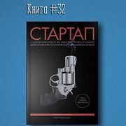 Книга #32 - Стартап. 11 мастер-классов от экс-евангелиста Apple