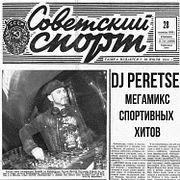 DJ Peretse - Cоветский спорт (мегамикс)