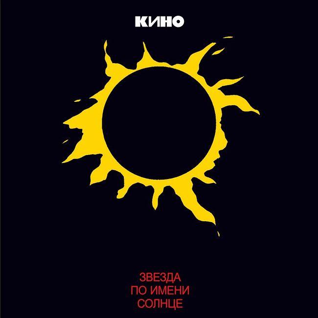 58. Кино «Звезда По Имени Солнце» (1988)
