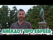 Лучшие анекдоты из Одессы! Анекдот про Моню Рабиновича! (25.07.2018)