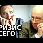 Деиндустриализация, депопуляция, дерационализация. Андрей Фурсов.