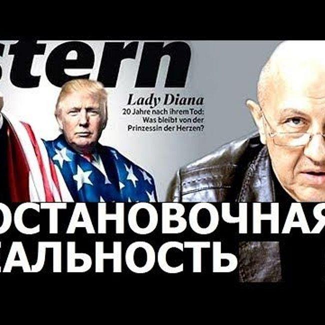 Мир доживает последние спокойные 10 лет. Андрей Фурсов.
