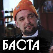 Баста - о Немагии и своей зарплате. Большое интервью