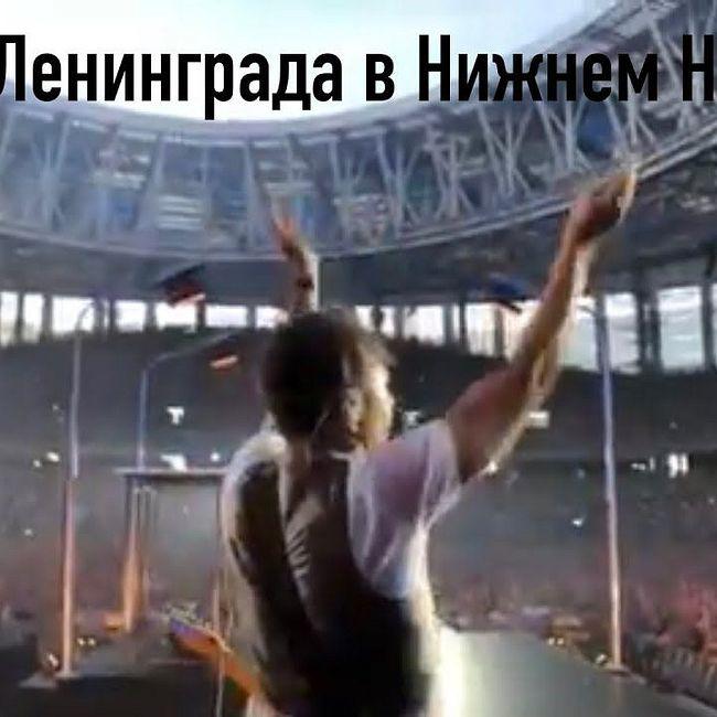 Концерт Ленинграда в Нижнем Новгороде.