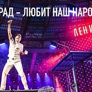 Ленинград - Любит наш народ 2019!