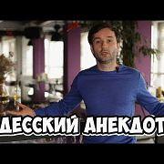 Анекдот дня из Одессы! Анекдоты про евреев!