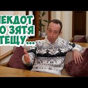 Еврейские анекдоты из Одессы! Анекдот про зятя и тёщу!