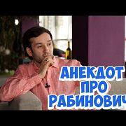 Еврейские анекдоты из Одессы! Анекдот про Рабиновича!