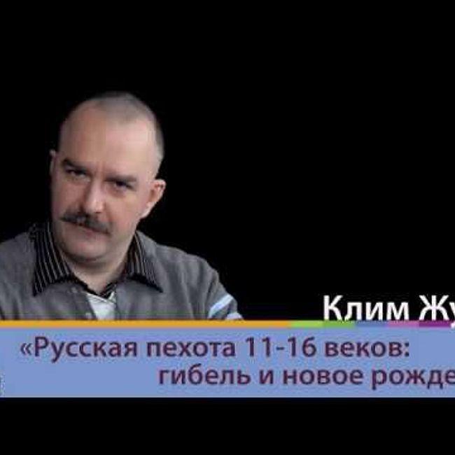 Клим Жуков. Русская пехота 11-16 веков: гибель и новое рождение