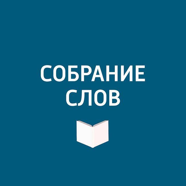 Большое интервью Марии Голубкиной