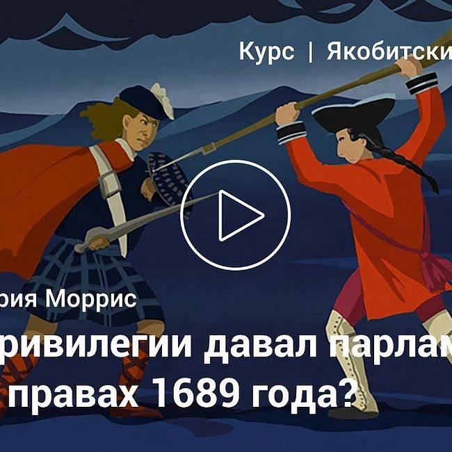 Предпосылки Славной революции