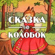 "Сказка ""Колобок"""