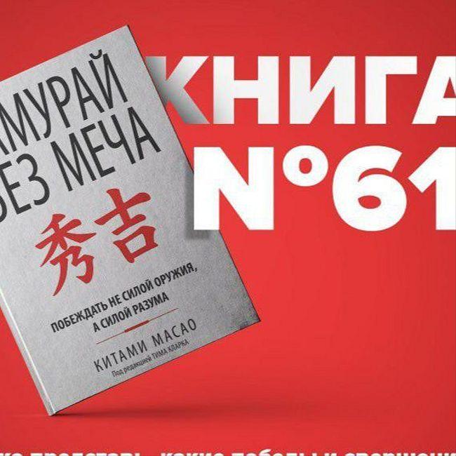 Книга #61 - Самурай без меча | Совершенствование миссия начальника. Soft skills