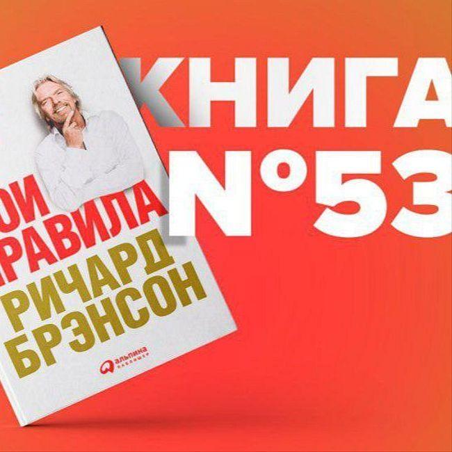 Книга #53 - Мои правила. Слушай, учись, смейся и будь лидером. Ричард Брэнсон. Признание образование