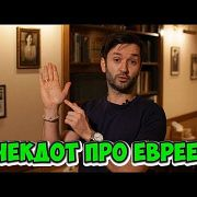 Смешные анекдоты про евреев из Одессы! Анекдот про деньги!