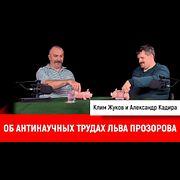 Александр Кадира об антинаучных трудах Льва Прозорова