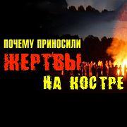 Ясна. Почему русские приносили жертвы на кострах? (Познавательное ТВ, Артём Войтенков)