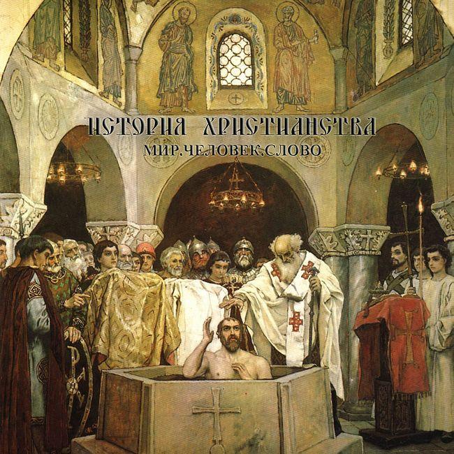 I век - Первый век христианства