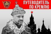 Невидимый Кремль