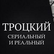 Троцкий и конец истории (Д. Перетолчин. В. Павленко)