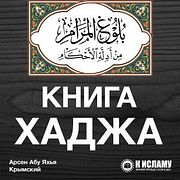 Книга «Паломничества». Хадисы 765-767