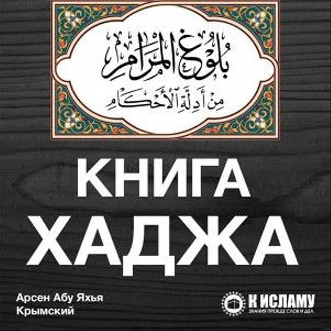 Книга «Паломничества». Хадисы 755-756