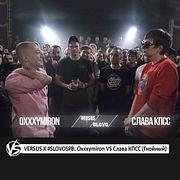 VERSUS: Oxxxymiron VS Слава КПСС (Гнойный)