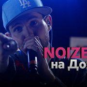 Noize MC на Дожде: живой концерт