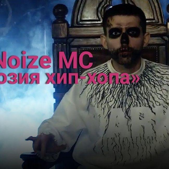 Noize MC о премьере клипа «Коррозия хип-хопа»