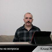 Клим Жуков. Ответы на вопросы. Часть 3