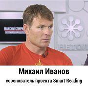 Михаил Иванов - Из успешного предпринимателя в тренеры Ironman | Заметки Предпринимателя | 18+