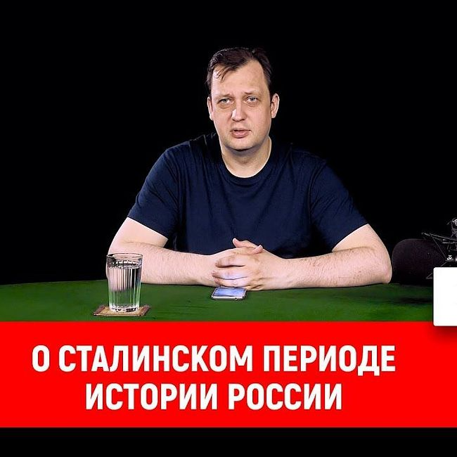 Егор Яковлев о сталинском периоде истории России
