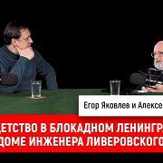 Алексей Покровский про детство в блокадном Ленинграде в доме инженера Ливеровского