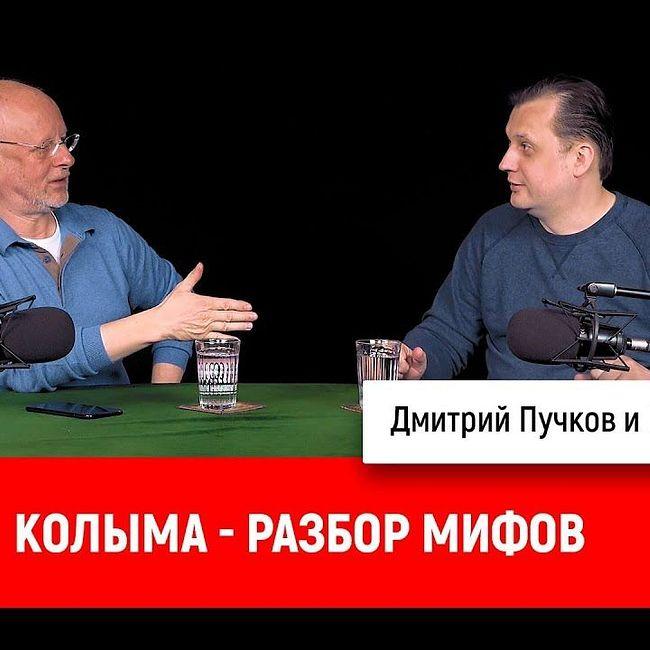 Колыма - разбор мифов от Егора Яковлева