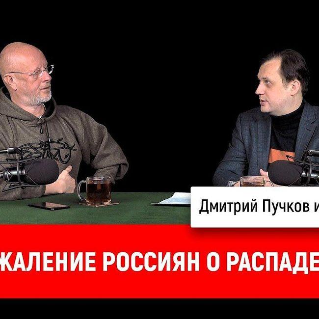 Егор Яковлев про сожаление россиян о распаде СССР