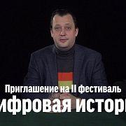 """Приглашение на II фестиваль """"Цифровая история"""""""
