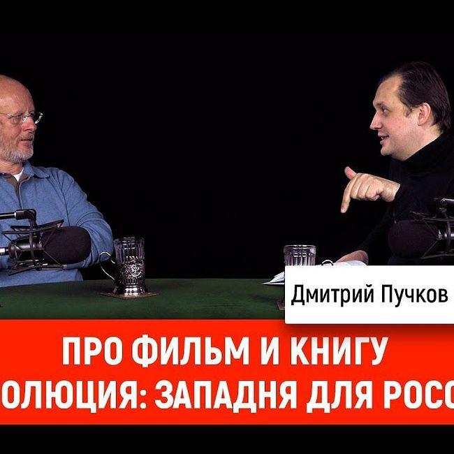 Егор Яковлев про фильм Революция: западня для России