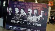 """Отчет о фестивале """"Цифровая история"""""""