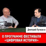 Егор Яковлев о программе фестиваля «Цифровая История»