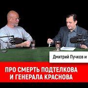 Егор Яковлев про смерть Подтелкова и генерала Краснова