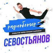 РадиоБЛОГер Севостьянов: Девушки бабушки #141