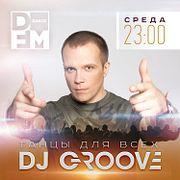 DJ GROOVE на DFM 06/03/2019 #ТАНЦЫДЛЯВСЕХ