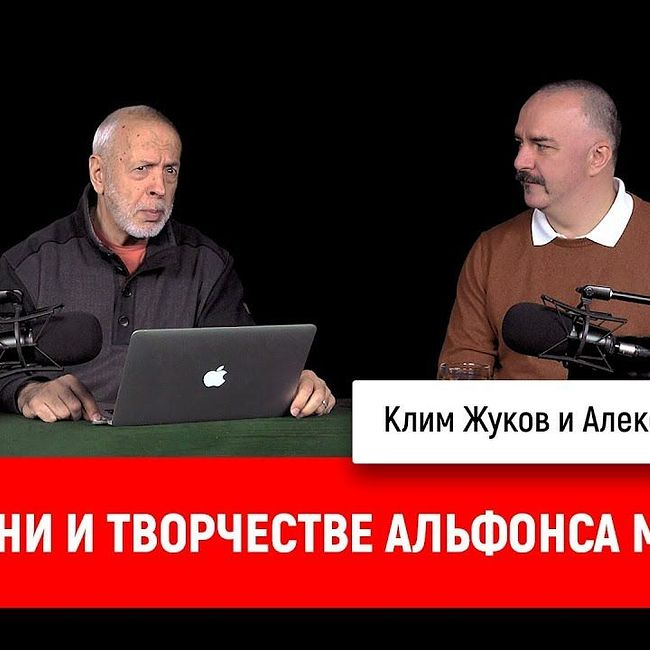 Александр Таиров о жизни и творчестве Альфонса Мухи