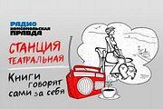 """А.С. Пушкин """"Барышня-крестьянка"""""""