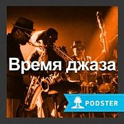 Время джаза: Афиша августа - 09 августа, 2014