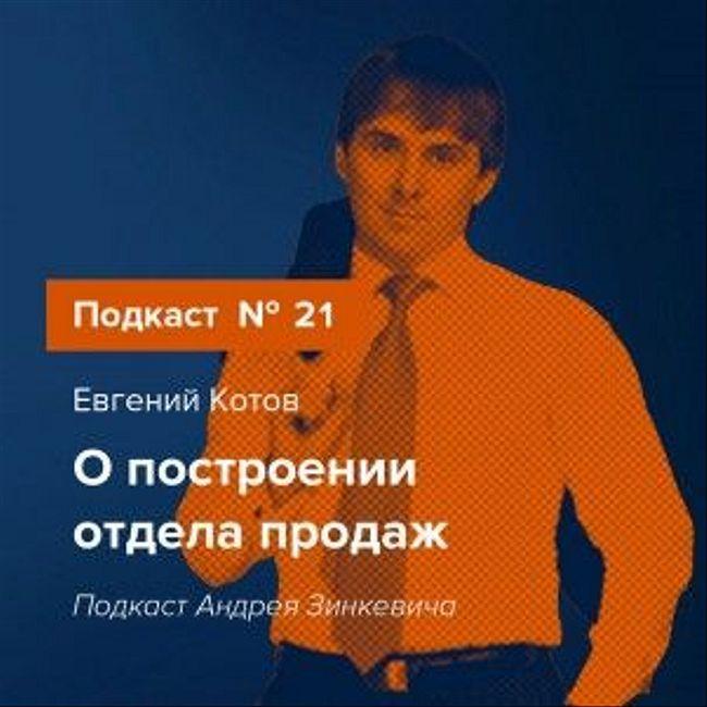 Выпуск №21 с Евгением Котовым о построении отдела продаж