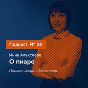 Выпуск №20 с Инной Алексеевой о пиаре