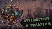Zombie Vikings: Путешествие в Хельхейм (Финал)